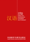 Collins FLTRP English-Mandarin Chinese Dictionary Complete and Unabridged : For Advanced Learners and Professionals - Book