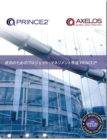 Managing successful projects with PRINCE2 [Japanese print version] - Book