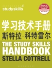 The Study Skills Handbook (Simplified Chinese Language Edition) - Book
