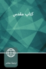 Farsi (Persian) Bible, Paperback - Book