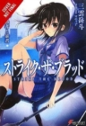 Strike the Blood, Vol. 8 (light novel) - Book