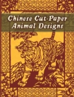 Chinese Cut-Paper Animal Designs - eBook
