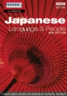 JAPANESE LANGUAGE AND PEOPLE CD 1-6 (NEW EDITION) - Book