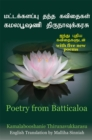 Poetry from Batticaloa - eBook