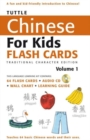 Tuttle Chinese for Kids Flash Cards Kit Vol 1 Traditional Ed : Traditional Characters [Includes 64 Flash Cards, Audio CD, Wall Chart & Learning Guide] - Book