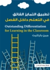 Outstanding Differentiation for Learning in the Classroom : Arabic Edition - eBook