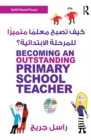 Becoming an Outstanding Primary School Teacher : Arabic Edition - eBook