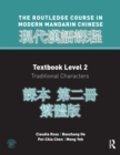 Routledge Course in Modern Mandarin Chinese Level 2 Traditional - eBook