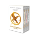 Hunger Games Trilogy (white anniversary boxed set) - Book