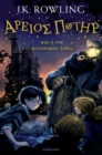 Harry Potter and the Philosopher's Stone (Ancient Greek) - Book