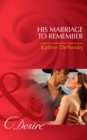 His Marriage to Remember - eBook