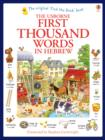 First Thousand Words in Hebrew - Book