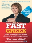 Fast Greek with Elisabeth Smith (Coursebook) - eBook