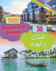 Dual Language Learners: Comparing Countries: Houses and Homes (English/Arabic) - Book