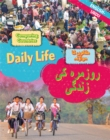 Dual Language Learners: Comparing Countries: Daily Life (English/Urdu) - Book