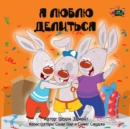 Ya lyublyu delit'sya : I Love to Share - Russian edition - eBook