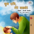 Goodnight, My Love! (Hindi Edition) - eBook