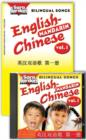 Bilingual Songs: English-Mandarin CD : Volume 1 - Book