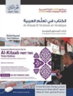 Al-Kitaab Part Two, Third Edition Bundle : Book + DVD + Website Access Card, Third Edition, Student's Edition - Book