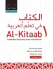 Al-Kitaab fii Tacallum al-cArabiyya Part One (HC) : Textbook for Beginning Arabic, Third Edition, Student's Edition - Book