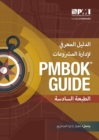 A guide to the Project Management Body of Knowledge (PMBOK Guide) : (Arabic version of: A guide to the Project Management Body of Knowledge: PMBOK guide) - Book