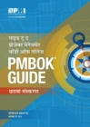 A Guide to the Project Management Body of Knowledge (PMBOK (R) Guide) - Hindi, 6th Edition - Book