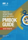 A Guide to the Project Management Body of Knowledge (PMBOK(R) Guide) -- Sixth Ed. (HINDI) - eBook