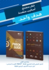 A Guide to the Project Management Body of Knowledge (PMBOK(R) Guide-Sixth Edition / Agile Practice Guide Bundle (ARABIC) - eBook
