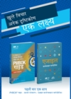 A Guide to the Project Management Body of Knowledge (PMBOK(R) Guide-Sixth Edition / Agile Practice Guide Bundle (HINDI) - eBook