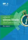 The Standard for Program Management - Fourth Edition (HINDI) - eBook