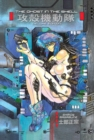 The Ghost In The Shell 1 Deluxe Edition - Book
