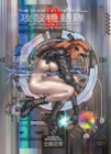 The Ghost In The Shell 2 Deluxe Edition - Book