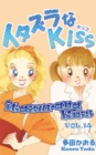 itazurana Kiss - eBook