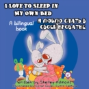 I Love to Sleep in My Own Bed - eBook