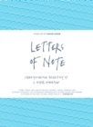 Letters of Note : Correspondence Deserving of a Wider Audience - Book