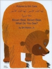 Brown Bear, Brown Bear, What Do You See? In Arabic and English - Book