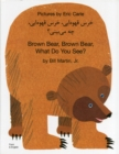 Brown Bear, Brown Bear, What Do You See? In Farsi and English - Book