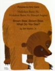 Brown Bear, Brown Bear, What Do You See? In Somali and English - Book
