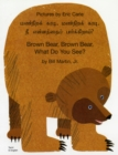 Brown Bear, Brown Bear, What Do You See? In Tamil and English - Book