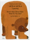 Brown Bear, Brown Bear, What Do You See? In Kurdish and English - Book