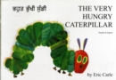 The Very Hungry Caterpillar in Panjabi and English - Book