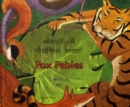 Fox Fables in Hindi and English - Book