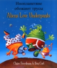 Aliens Love Underpants (English/Russian) - Book