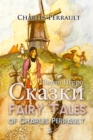 Fairy Tales of Charles Perrault - eBook