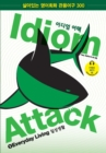 Idiom Attack Vol 1: Everyday Living (Korean Edition) : English Idioms for ESL Learners: With 300+ Idioms in 25 Themed Chapters w/ free MP3 at IdiomAttack.com - eBook