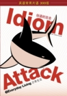 Idiom Attack Vol. 1 - Everyday Living (Sim. Chinese Edition) - eBook
