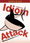 Idiom Attack Vol. 2 - Doing Business (Sim. Chinese Edition) - eBook