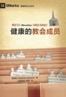 What is a Healthy Church Member? (Chinese) - eBook