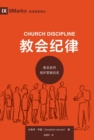 Church Discipline (Chinese) : How the Church Protects the Name of Jesus - eBook