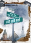 What is a Healthy Church? (Chinese) - eBook
